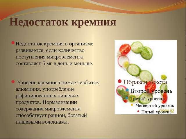 Недостаток кремния Недостаток кремния в организме развивается, если количеств...