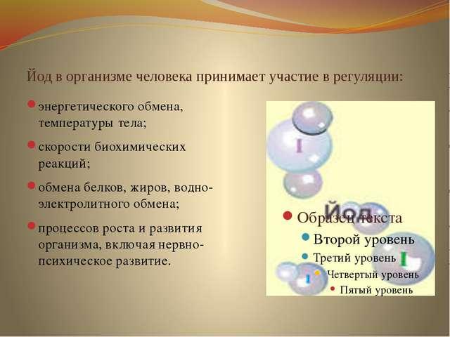 Йод в организме человека принимает участие в регуляции: энергетического обмен...