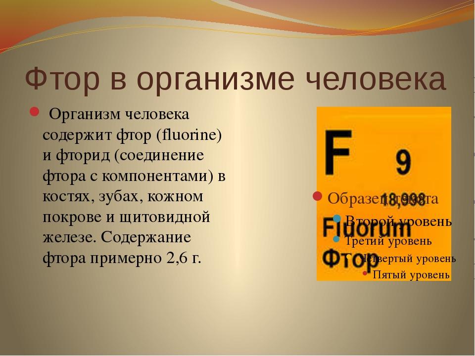 Фтор в организме человека Организм человека содержит фтор (fluorine) и фторид...