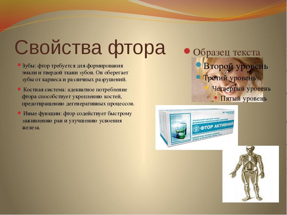 Свойства фтора Зубы: фтор требуется для формирования эмали и твердой ткани зу...