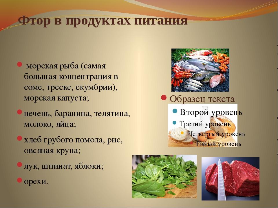 Фтор в продуктах питания морская рыба (самая большая концентрация в соме, тр...