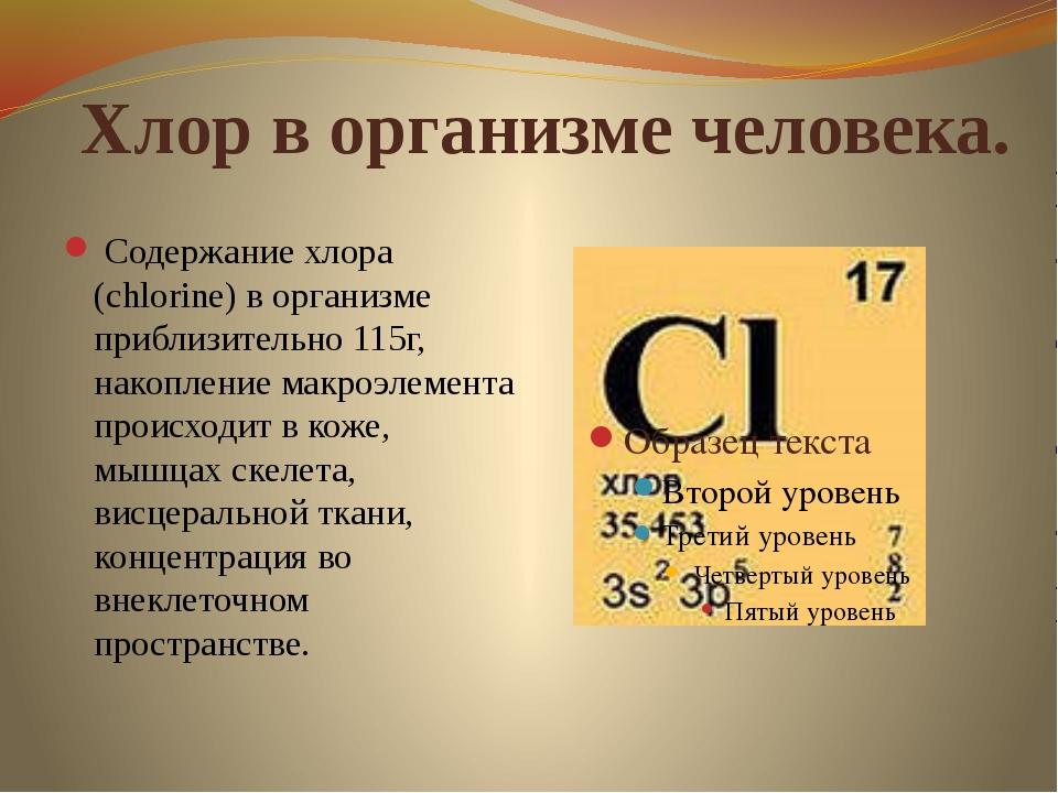 Хлор в организме человека. Содержание хлора (chlorine) в организме приблизит...