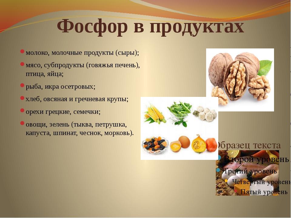 Фосфор в продуктах молоко, молочные продукты (сыры); мясо, субпродукты (говяж...