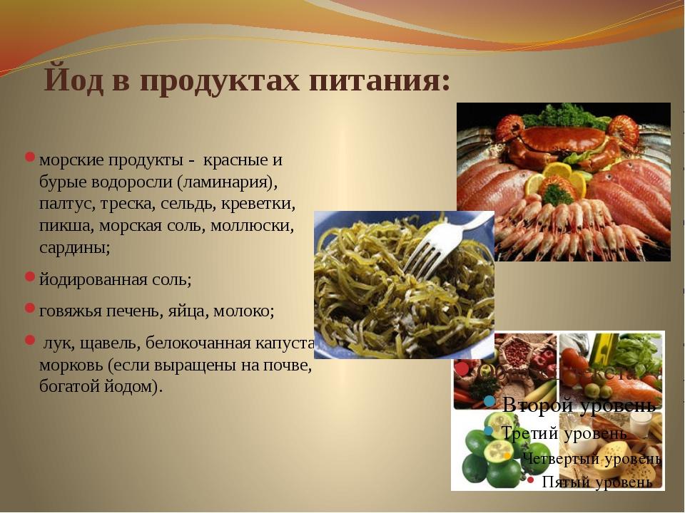 Йод в продуктах питания: морские продукты - красные и бурые водоросли (ламин...