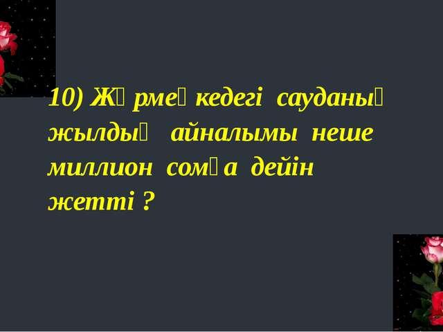 10) Жәрмеңкедегі сауданың жылдық айналымы неше миллион сомға дейін жетті ?