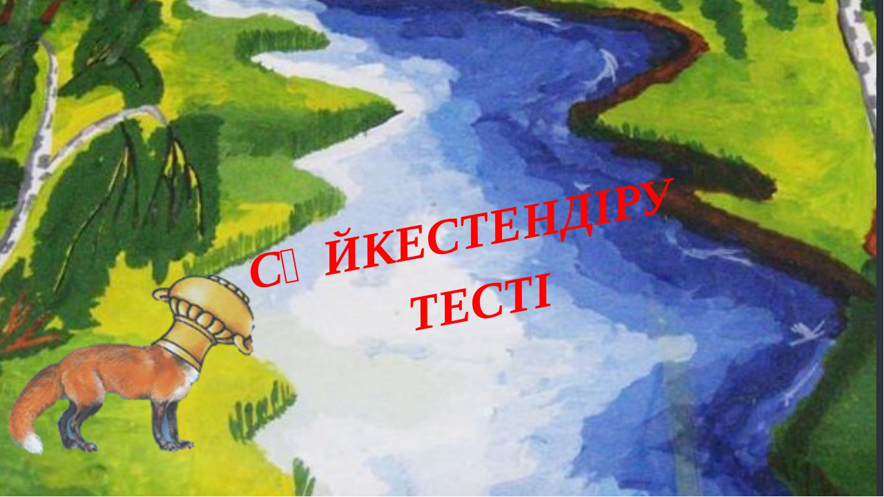 СӘЙКЕСТЕНДІРУ ТЕСТІ