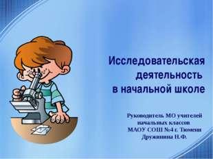 Исследовательская деятельность в начальной школе Руководитель МО учителей нач