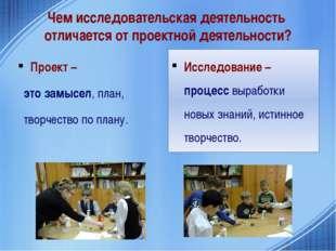 Чем исследовательская деятельность отличается от проектной деятельности? Прое