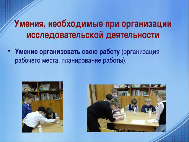 Умения, необходимые при организации исследовательской деятельности Умение орг...