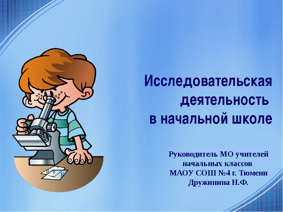 Исследовательская деятельность в начальной школе Руководитель МО учителей нач...