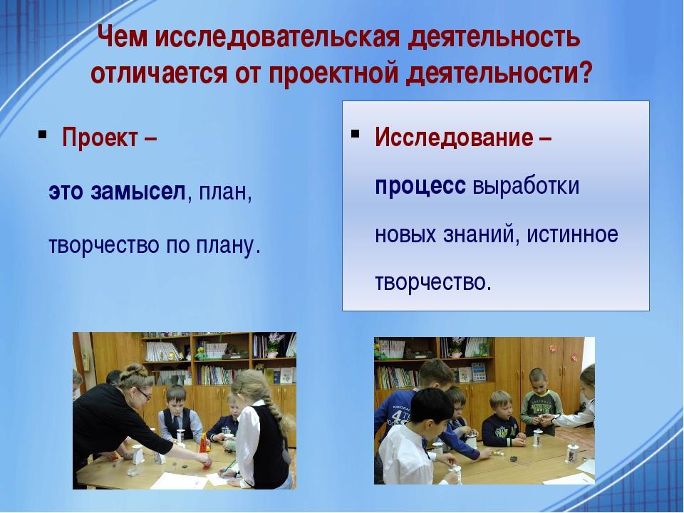 Чем исследовательская деятельность отличается от проектной деятельности? Прое...