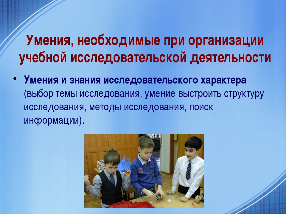 Умения, необходимые при организации учебной исследовательской деятельности Ум...