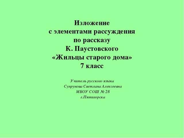 Изложение с элементами рассуждения по рассказу К. Паустовского «Жильцы старог...