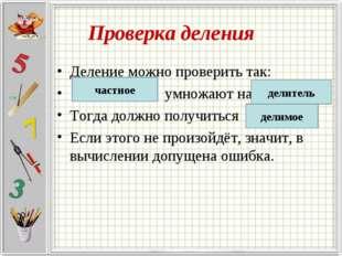 Проверка деления Деление можно проверить так: ….. умножают на Тогда должно по