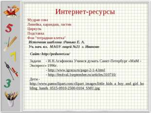 Интернет-ресурсы Мудрая сова Линейка, карандаш, ластик Циркуль Подставка Фон