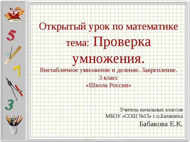 Открытый урок по математике умножение на 8 3кл школа россии