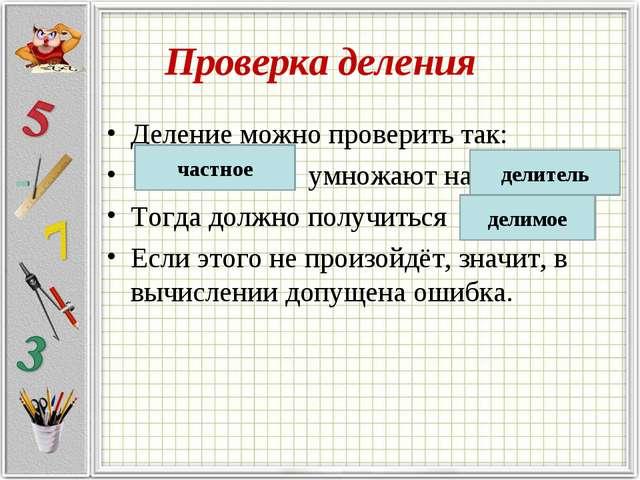 Проверка деления Деление можно проверить так: ….. умножают на Тогда должно по...