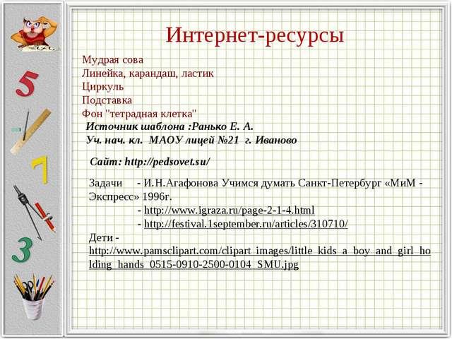 Интернет-ресурсы Мудрая сова Линейка, карандаш, ластик Циркуль Подставка Фон...