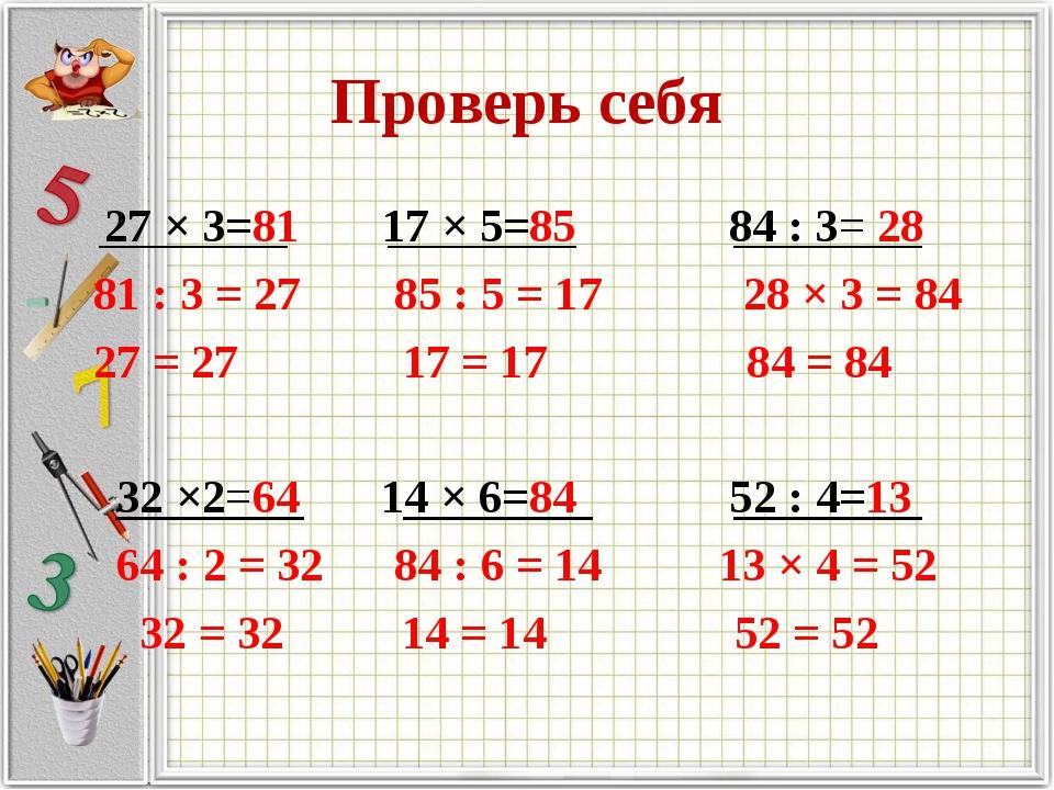 Проверь себя 27 × 3=81 17 × 5=85 84 : 3= 28 81 : 3 = 27 85 : 5 = 17 28 × 3 =...