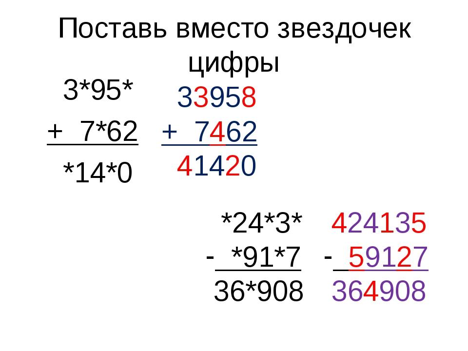 Поставь вместо звездочек цифры 3*95* + 7*62 *14*0 33958 + 7462 41420 *24*3* *...