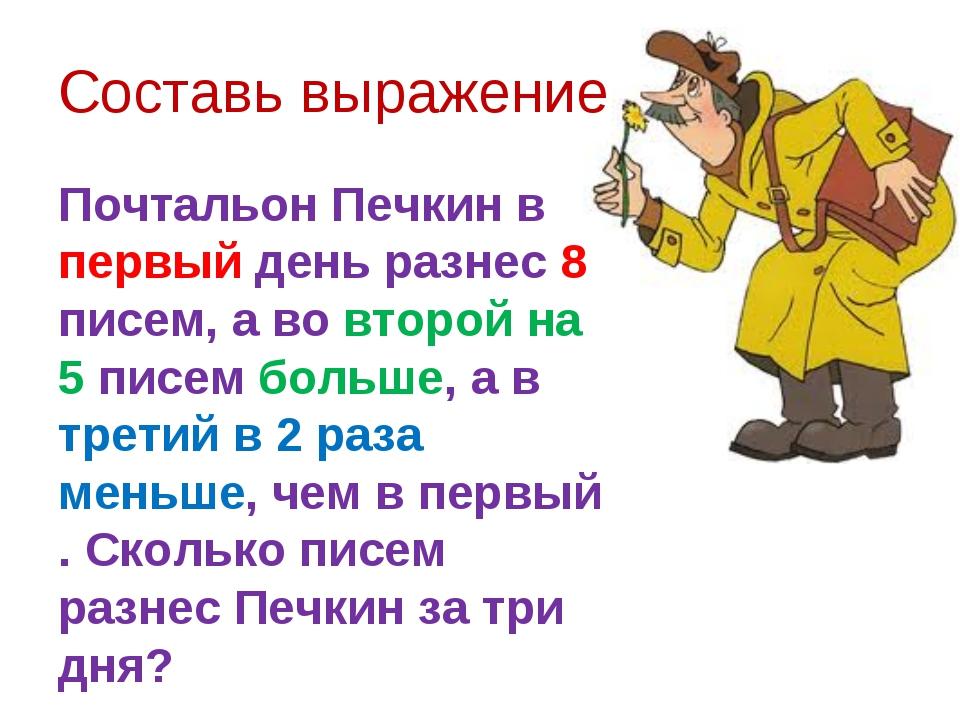 Составь выражение Почтальон Печкин в первый день разнес 8 писем, а во второй...