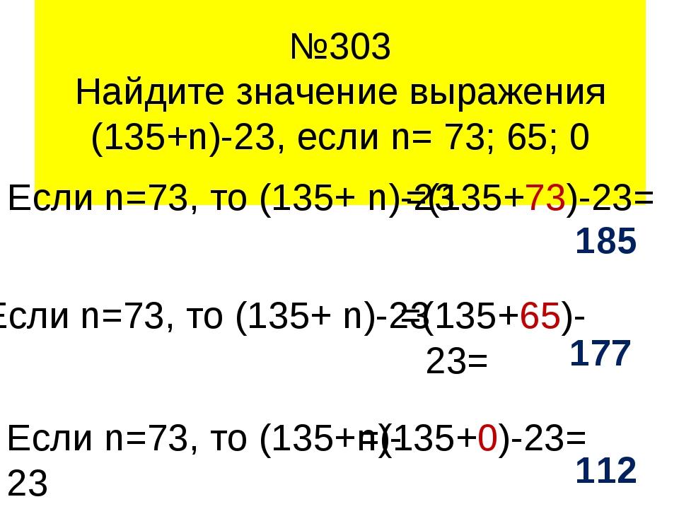 65 0 73 №303 Найдите значение выражения (135+n)-23, если n= 73; 65; 0 Если n=...