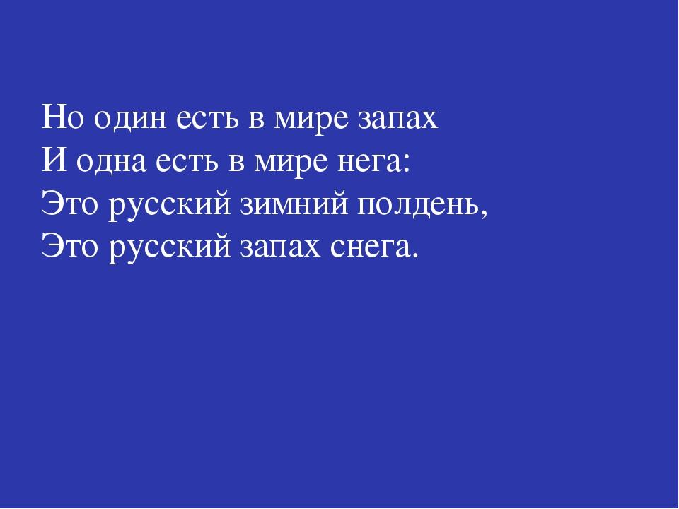 Но один есть в мире запах И одна есть в мире нега: Это русский зимний полдень...