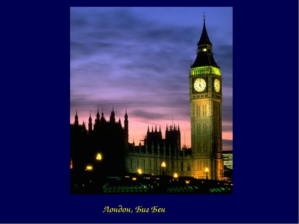 Лондон, Биг Бен