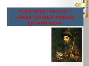 10- Годы правления Ивана Грозного?