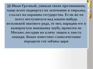 50-Прочтите отрывок из сочинения историков XX в. и укажите, об условиях оконч