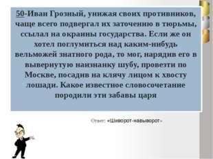50- Исторический документ сообщает о том, что ИванIV сам отбирал людей в опр