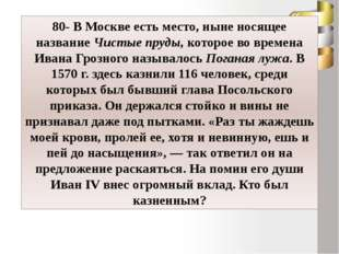 30-Часть территории России, не вошедшая в опричнину, называлась?