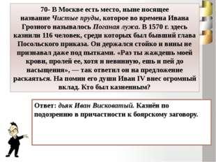 40-Опричник, известный своими зверствами, тесть царя Бориса Годунова Григорий