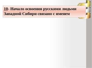 60- Люди вошедшие в опричнину получили в народе ходячее название «опричников»