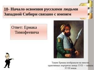 10- Иван Пересветов и Максим Грек жившие, в XV-XVI вв., являлись