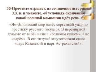 10- Когда в истории России в особом почёте была метла? Ответ:Во времена оприч