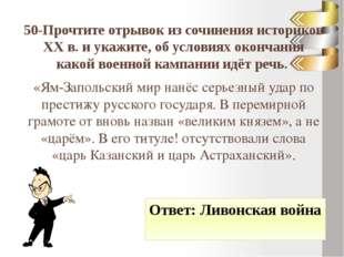 20- Митрополит, потребовавший от Ивана Грозного отмены опричнины? Ответ: Митр