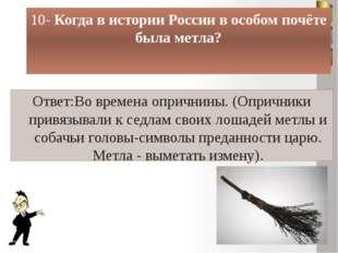 Малюта Скуратов и митрополит Филипп.Н.В.Неврев, 1898г. 50-Опричник, извест