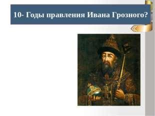 ИванГрозный- первый русский царь 10 20 30 40 50 60 70 Внешняяполитика 10 20 3