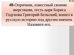 30-Вставьте пропущенное слово. В конце XV века в Москве был образован Пушечны