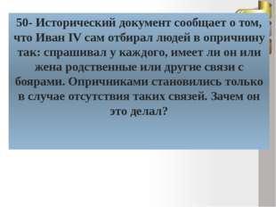 По преданию, Барма и Постник были ослеплены по приказу Ивана Грозного, чтобы