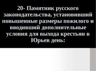 60-Как во времена Ивана Грозного назывался орган государственного управления,