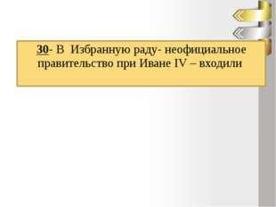 10- Начало освоения русскими людьми Западной Сибири связано с именем