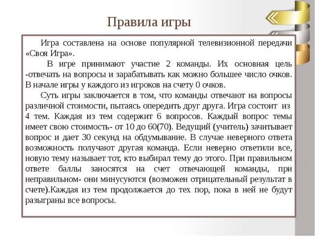 20- Памятник русского законодательства, установивший повышенные размеры пожил...