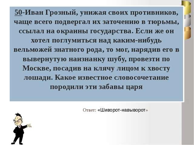 50- Исторический документ сообщает о том, что ИванIV сам отбирал людей в опр...