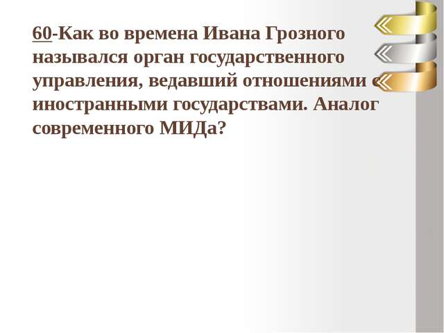 10- Когда в истории России в особом почёте была метла?
