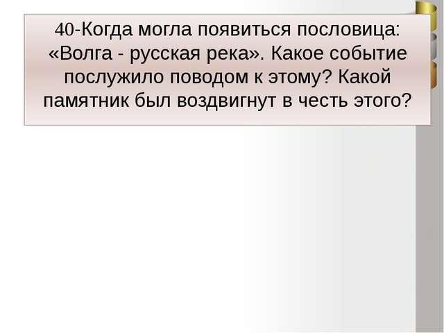 Ответ:Волга стала «русской рекой» после подчинении Москвой Казани и Астрахани...