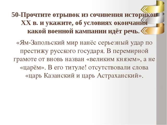 10- Когда в истории России в особом почёте была метла? Ответ:Во времена оприч...