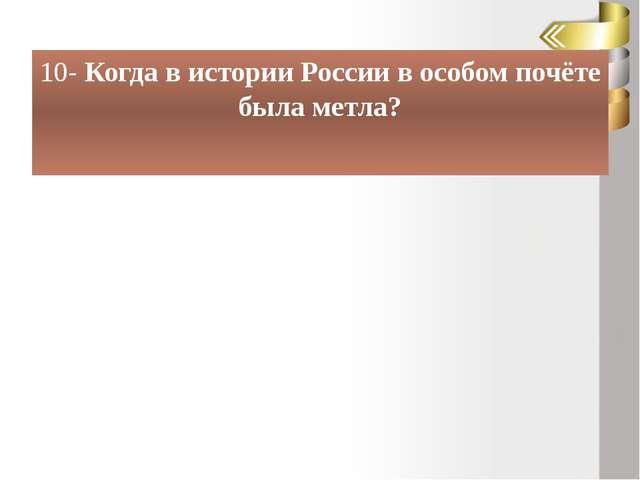 30-Часть территории России, не вошедшая в опричнину, называлась? Ответ: Земщина