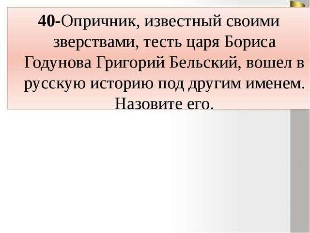 30-Вставьте пропущенное слово. В конце XV века в Москве был образован Пушечны...